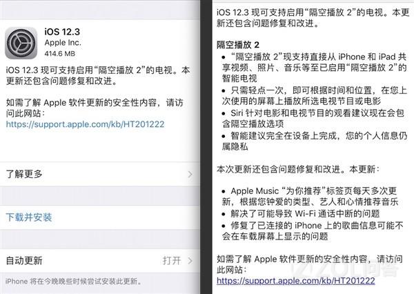 苹果iOS 12.3正式版更新了哪些内容?值得升级么?