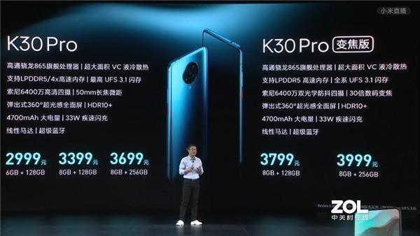 Redmi K30 Pro买哪个版本比较好?