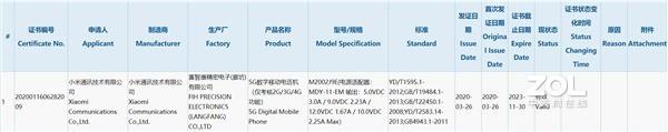 Redmi Note 9什么时候推出?