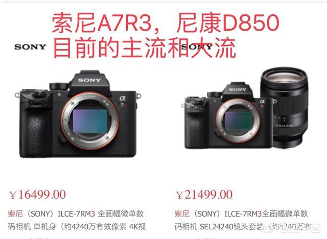 索尼Alpha 7R IV和尼康D850选择哪个?