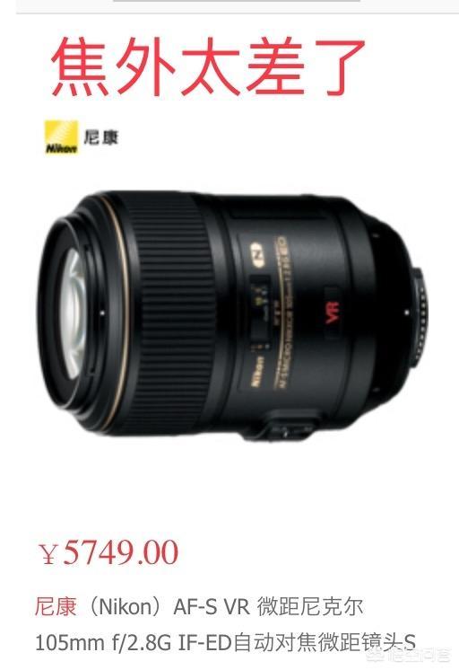 尼康105是微距镜头,可以拍人像吗,效果怎么样?