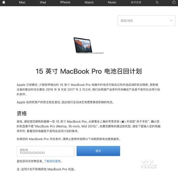 苹果MacBook Pro电池自燃起火是怎么回事?