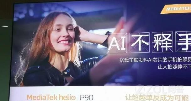 联发科全新Helio P90芯片有望翻身吗?