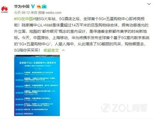 华为中国移动强强联手 全球首个5G购物中心是什么体验?