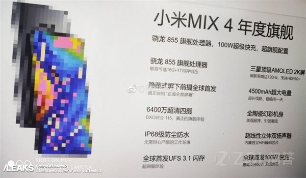 小米MIX 4什么时候发布?配置会有惊喜么?