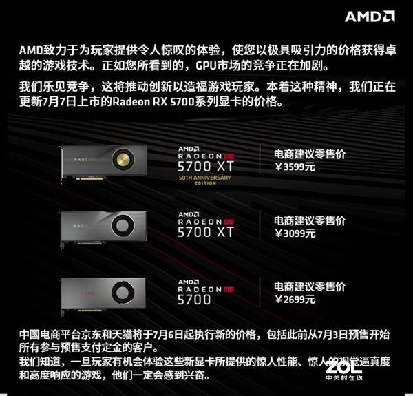 AMD RX5700显卡为何刚上市就降价了?