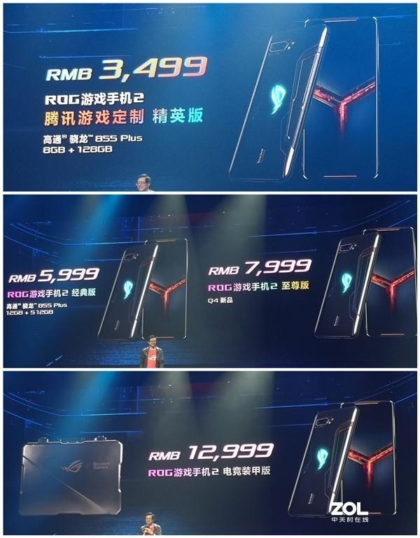 3499元起的ROG游戏手机2值得买么?性价比怎么样?