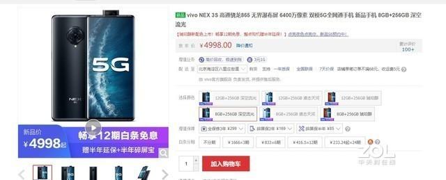 NEX 3S有几个版本?价格是多少?