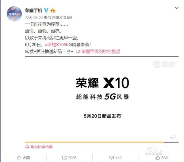 """荣耀X10靠什么掀起""""5G风暴""""?"""