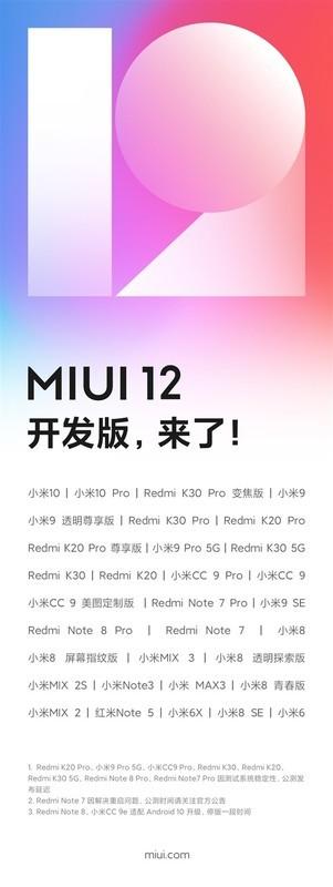 如何升级小米MIUI 12开发版?