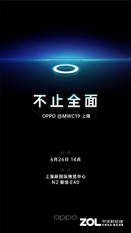 OPPO屏下摄像头手机什么时候发布?