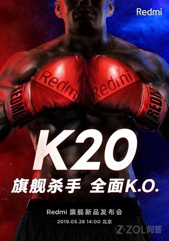 红米K20确定5月28日发布,你还会等吗?