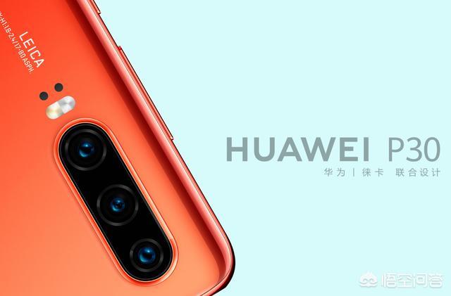 如何看待华为在3月26日晚发布的华为P30系列手机,有何亮点和槽点?