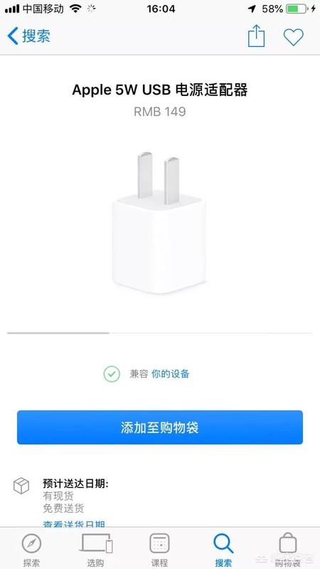 如何鉴别网上买的苹果充电器是原装还是山寨货?