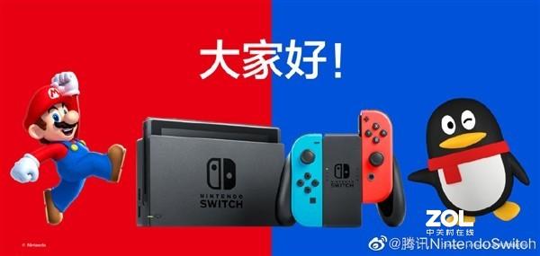 腾讯代理的Switch国行版什么时候发售?