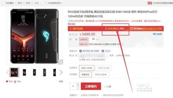 ROG游戏手机2预约过百万会不会很难买?