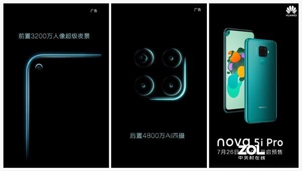 华为nova 5i Pro什么时候发布?会上麒麟810么?