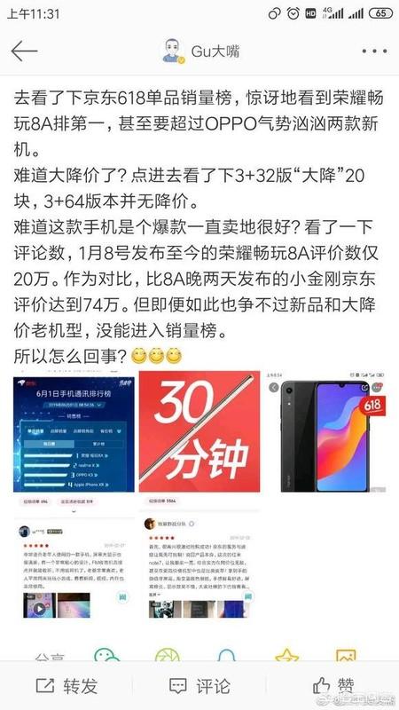 荣耀手机在618的销量已经是五连冠了吗?大家对这件事儿怎么看?