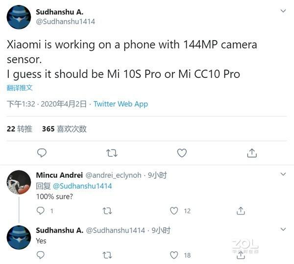 小米正研发1.5亿像素手机?