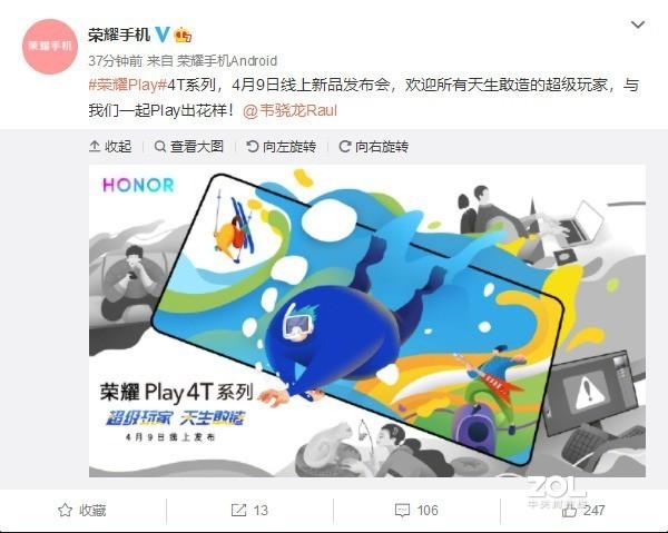 荣耀Play 4T什么时候发布?