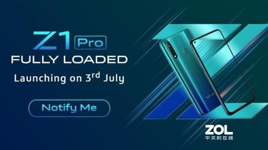 vivo Z1 Pro是什么手机?配置怎么样?