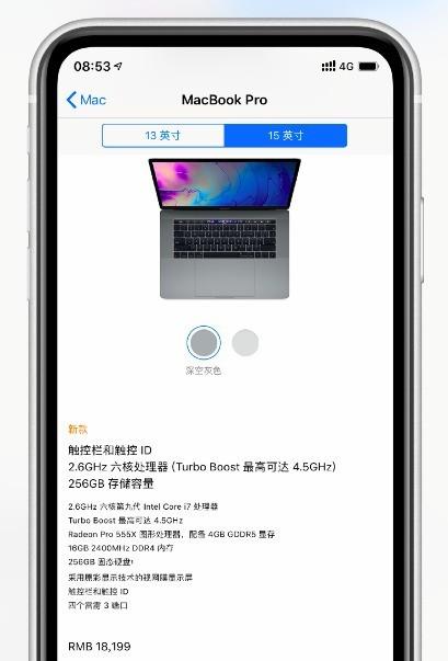 苹果首款八核MacBook Pro有多强?