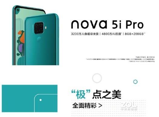 2199元的华为nova 5i Pro怎么样?值得买么?