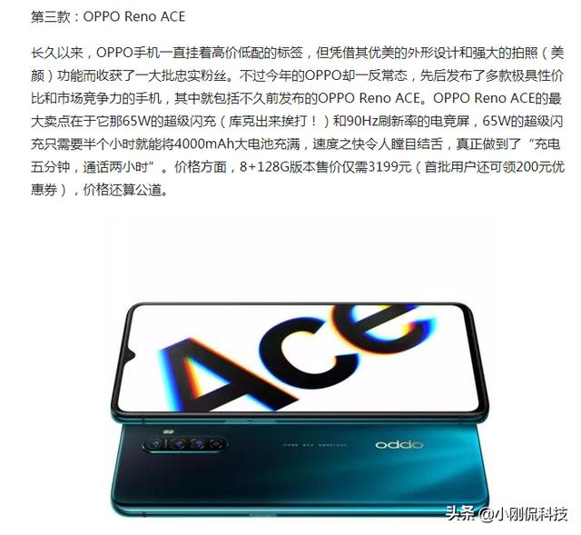 65w闪充+90Hz屏,最热3000元档旗舰OPPO Reno Ace用户评价如何?