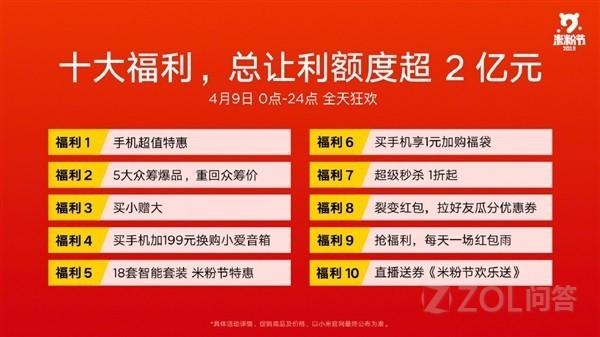 2019小米米粉节有哪些福利?