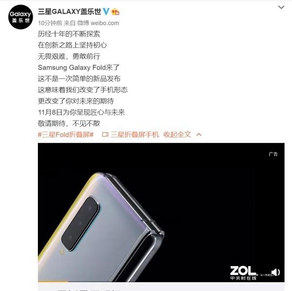 三星折叠屏旗舰手机国内什么时候发布?