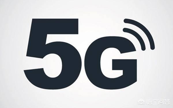 刚刚报道,10月1日中国将在全国范围内5G网络开始商用;现在还要不要买4G手机?