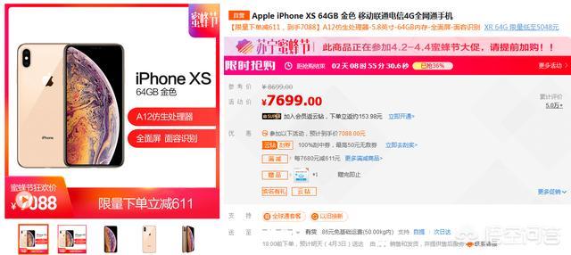 苹果手机降价了,你现在想买了吗?
