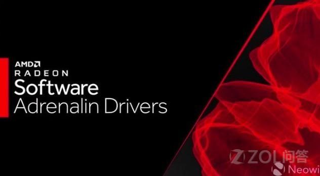"AMD肾上腺素""鸡血""驱动发布到底有多强?"