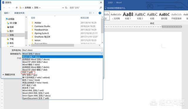 word文件怎么转换成PDF?