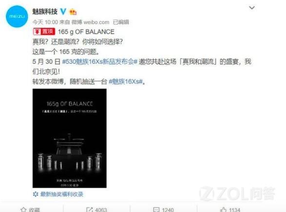5月30日魅族16Xs手机发布会有哪些惊喜?
