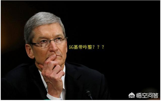 苹果5G芯片终将