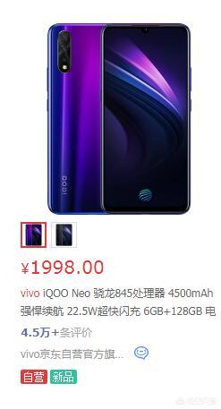 2千元价位、手感舒适、不玩游戏的国产手机咋选,vivo值得买吗?