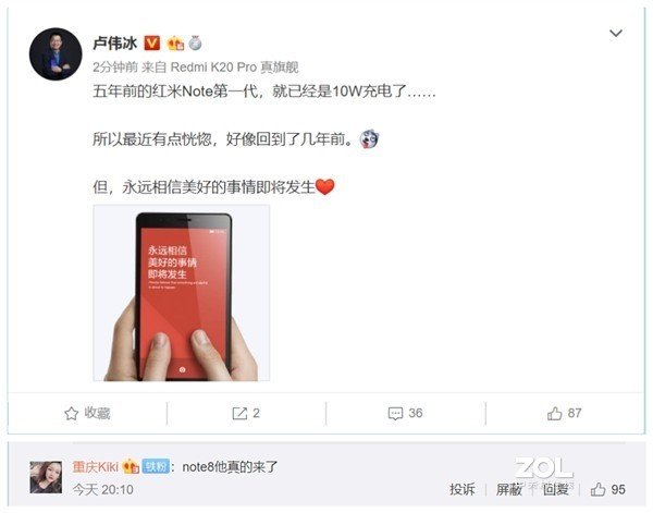 Redmi Note 8最近会发布么?