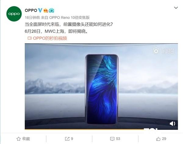 OPPO屏下摄像头手机什么时候推出?