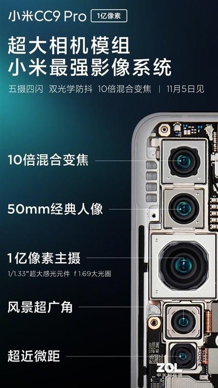 明天的小米CC9 Pro你期待吗?