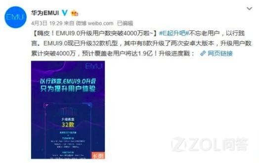 除了新机 华为还有哪些设备可以升级EMUI9.0?