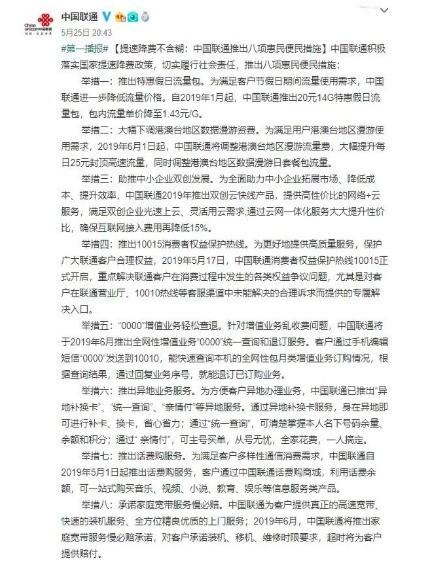 中国联通狂送福利 有哪些羊毛可以薅?
