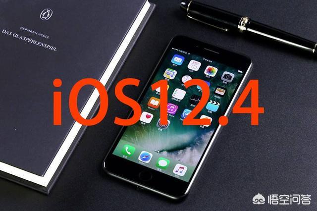 苹果7ios12.3和12.4哪个系统更好?