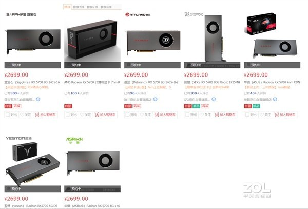 现在买RX 5700值不值?有必要等非公版么?