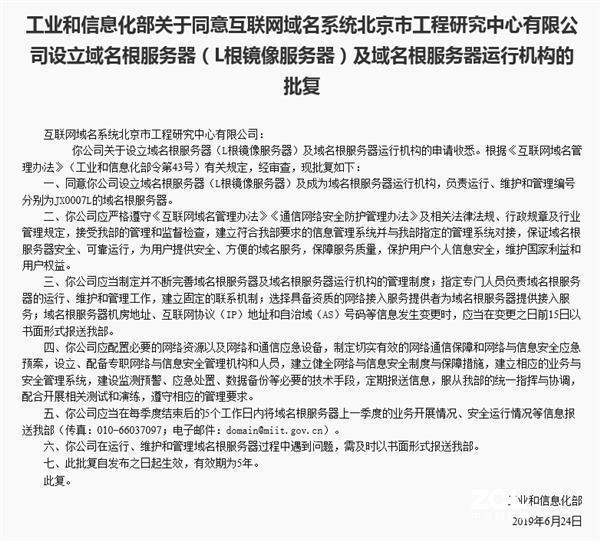 中国域名根服务器是干什么用的?跟我们有什么关系?
