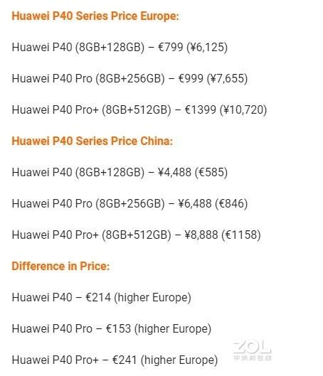 华为P40国行版比海外便宜么?