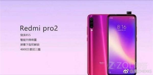红米骁龙855手机外观和vivo NEX一样?