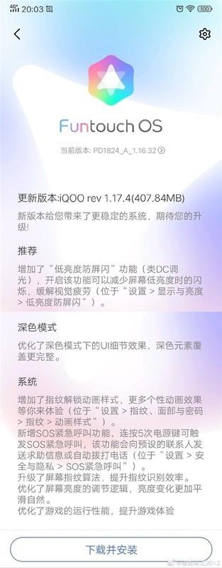 iQOO手机可以支持DC调光吗?