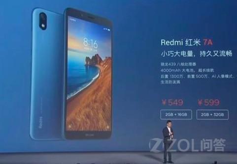 红米现在还出2G内存手机 2+16的手机现在能用来干嘛?