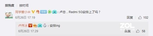 红米Redmi即将推出5G手机?
